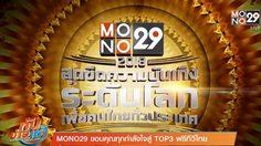 MONO 29 ขอบคุณทุกกำลังใจ หลังช่องขึ้นแท่น TOP 3 ฟรีทีวีไทย