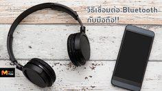 วิธีเชื่อมต่อหูฟัง หรือลำโพง Bluetooth กับสมาร์ทโฟน