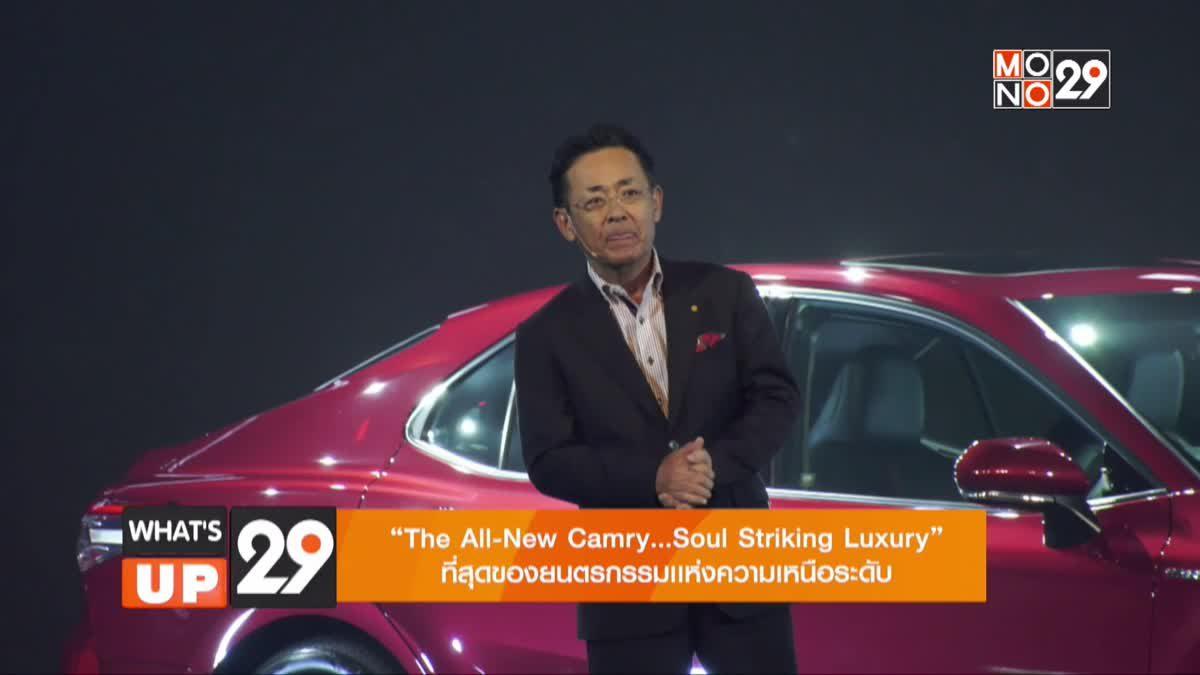 โตโยต้า เปิดตัว คัมรีใหม่ Soul Striking Luxury