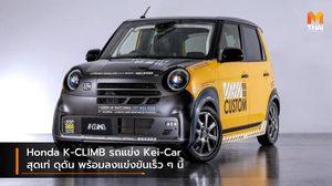 Honda K-CLIMB รถแข่ง Kei-Car สุดเท่ ดุดัน พร้อมลงแข่งขันเร็ว ๆ นี้