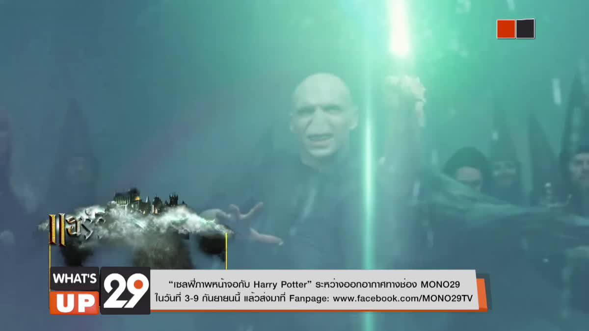 "MONO29 จัดเต็มกับ ""Harry Potter Universe"" พร้อมกิจกรรมสุดพิเศษ"
