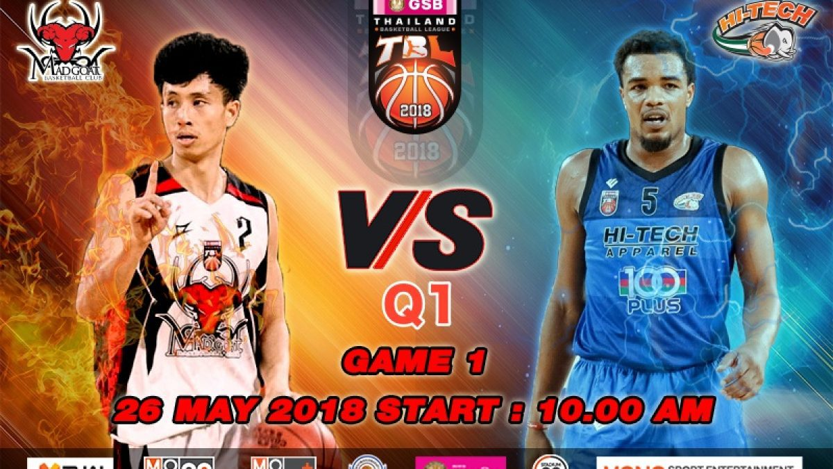 Q1 บาสเกตบอล GSB TBL2018 : Madgoat VS Hi-Tech  (26 May 2018)