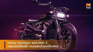 Harley-Davidson Sportster S ครุยเซอร์ดีไซน์ล้ำ ทรงพลังด้วยเครื่องใหม่