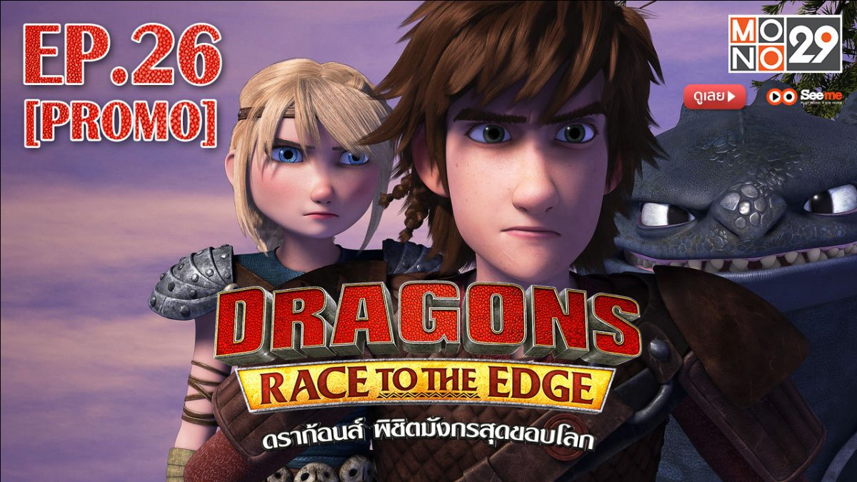 Dragons: Race to the Edge ดราก้อนส์ พิชิตมังกรสุดขอบโลก ปี 1 EP.26a [PROMO]