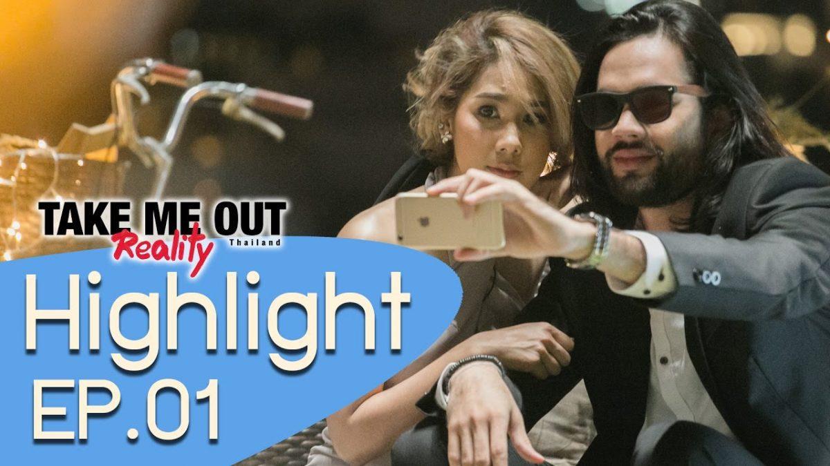 รัก..ที่ไม่เท่ากัน l Highlight - Take Me Out Reality S.2 EP.01 (26 มี.ค. 60)