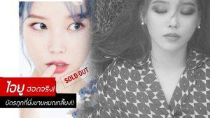 สมดีกรีราชินีออลคิลล์! บัตรคอนเสิร์ต ไอยู ที่เมืองไทย Sold Out ทุกที่นั่งแล้ว!!