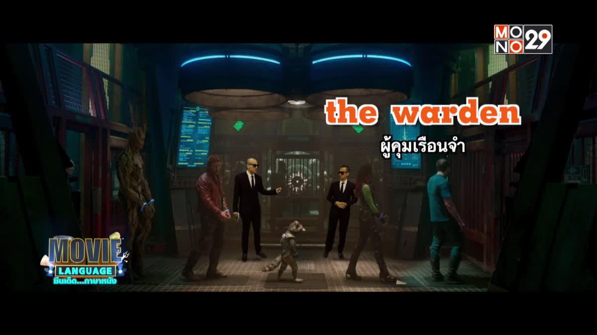 Movie Language จากภาพยนตร์เรื่อง Guardians of the Galaxy รวมพันธุ์นักสู้พิทักษ์จักรวาล