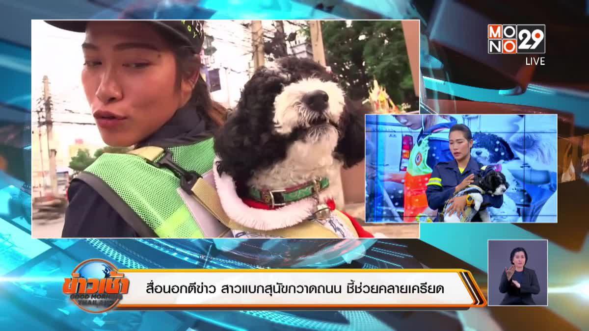 สื่อนอกตีข่าว  สาวแบกสุนัขกวาดถนน ชี้ช่วยคลายเครียด