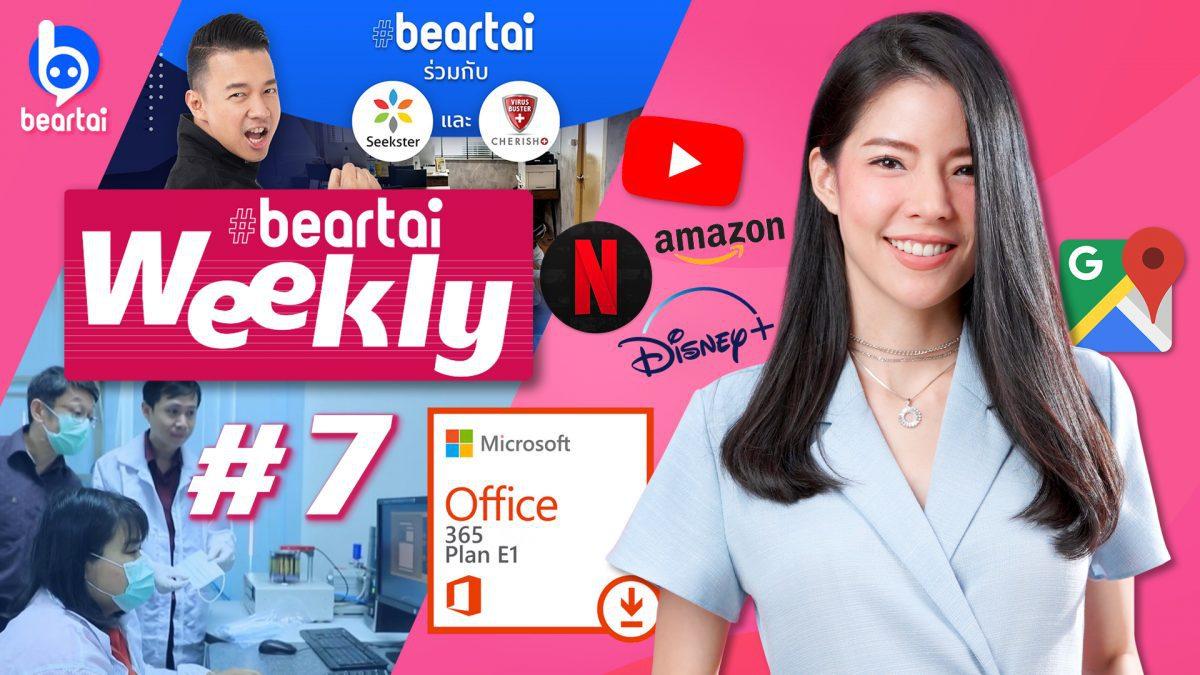 beartai Weekly#7 แนะวิธีติดตามตัวเองง่าย ๆ ผ่าน Google Maps