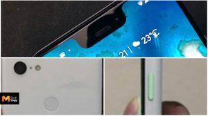 หลุดอีกรอบ Pixel 3 XL มาพร้อมรอยบากขนาดใหญ่ ปุ่ม Power สีเขียวมินท์