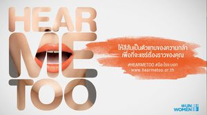 UN Women ร่วมมือกับ MThai ออกแคมเปญ รณรงค์ยุติความรุนแรงต่อผู้หญิง ในประเทศไทย