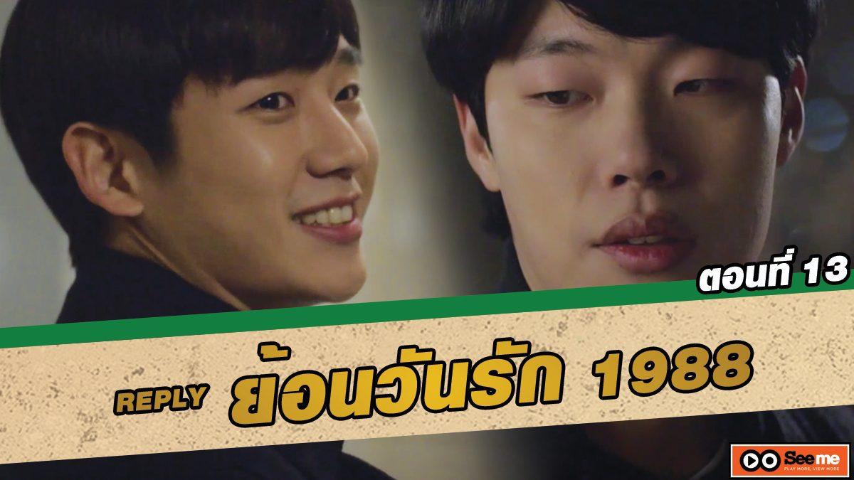 ย้อนวันรัก 1988 (Reply 1988) ตอนที่ 13 ต็อกซอนเป็นรักแรกของฉัน [THAI SUB]
