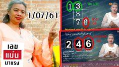 เลขเด็ด งวดวันที่ 1 ก.ค. 61 โดย อ.รักษ์ รู้ก่อนใคร รวยก่อนใคร อย่าพลาด!