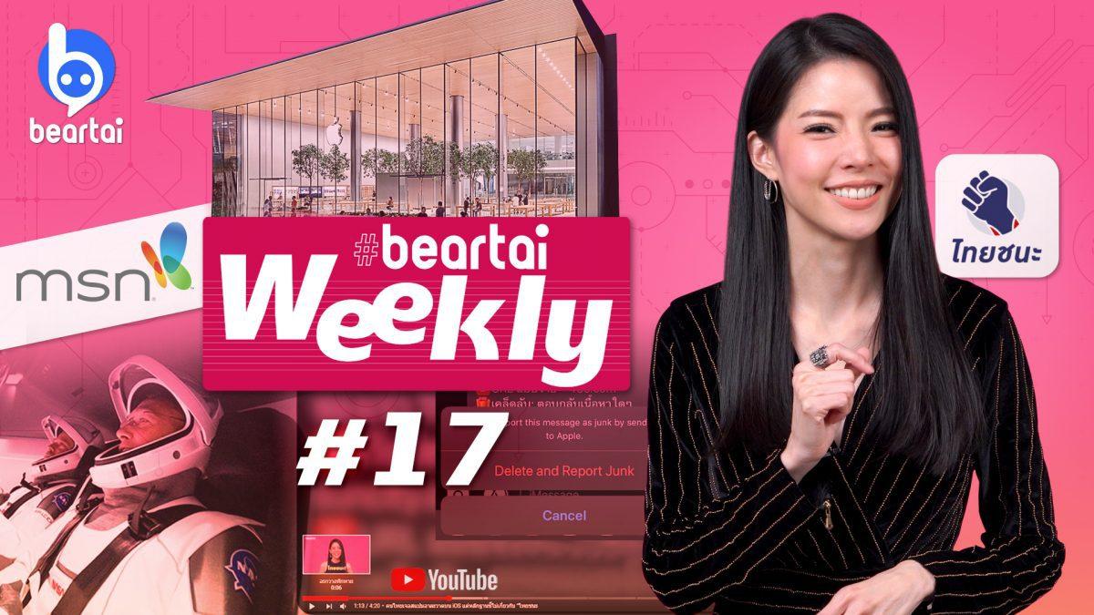 beartai Weekly#17 ยานอวกาศ Dragon 2 ถูกส่งออกนอกโลกสำเร็จแล้ว!