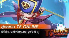 สูตรเกม TS ONLINE MOBILE วิธีเรียนสกิลจิตขุนพล (สกิลที่ 4)