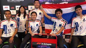 """เยาวชนไทยสุดเจ๋ง คว้าทีมดีที่สุดจากเอเชีย """"F1 In Schools World Finals 2018"""""""