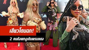 ฮือฮา!! งูยักษ์ 2 ตัวบนพรมแดง MTV VMAs 2019