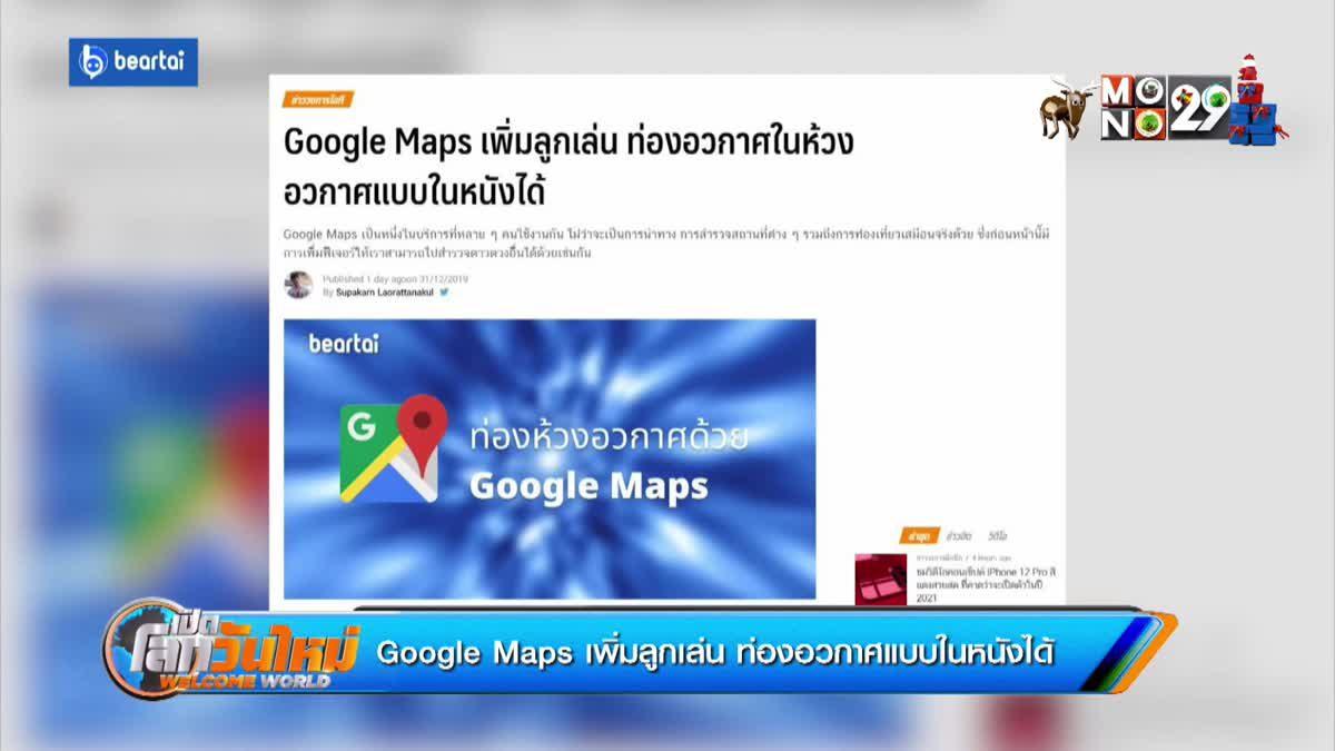Google Maps เพิ่มลูกเล่น ท่องอวกาศแบบในหนังได้