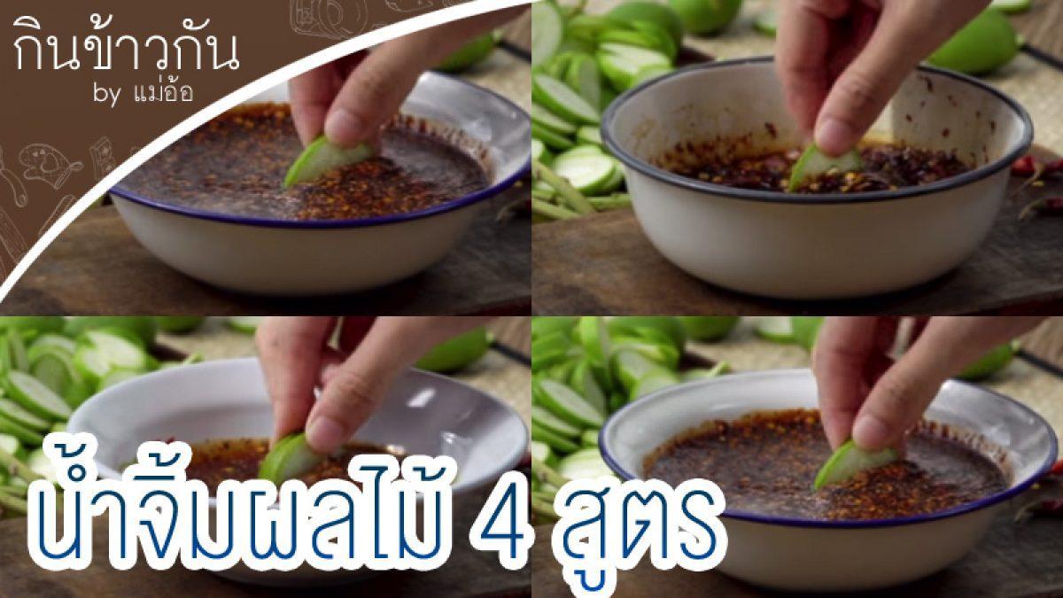 """วิธีทำ น้ำจิ้มผลไม้ 4 สูตร กินข้าวกัน by """"แม่อ้อ"""""""