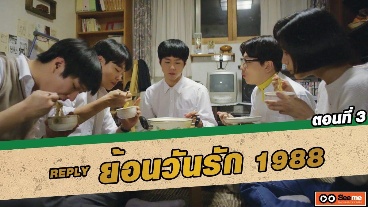 ย้อนวันรัก 1988 (Reply 1988) ตอนที่ 3 อิจฉาจัง ได้ไปทัศนศึกษาด้วย.. [THAI SUB]
