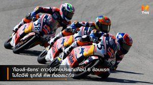 'ก๊องส์-ธัชกร' ดาวรุ่งไทยประเดิมท็อป 6 ซ้อมแรก โมโตจีพี รุกกีส์ คัพ ที่ออสเตรีย