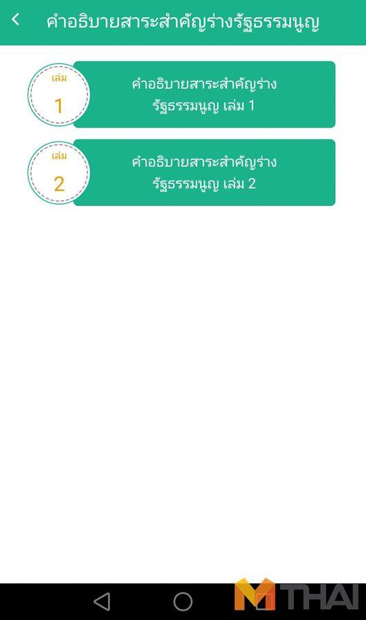 MThai_Tech_KKT_6