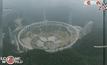 จีนสร้างกล้องโทรทรรศน์ยักษ์