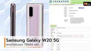 Samsung Galaxy W20 5G โผล่เว็บไซต์ TENAA ของจีนแล้ว พร้อมสเปคบางส่วน