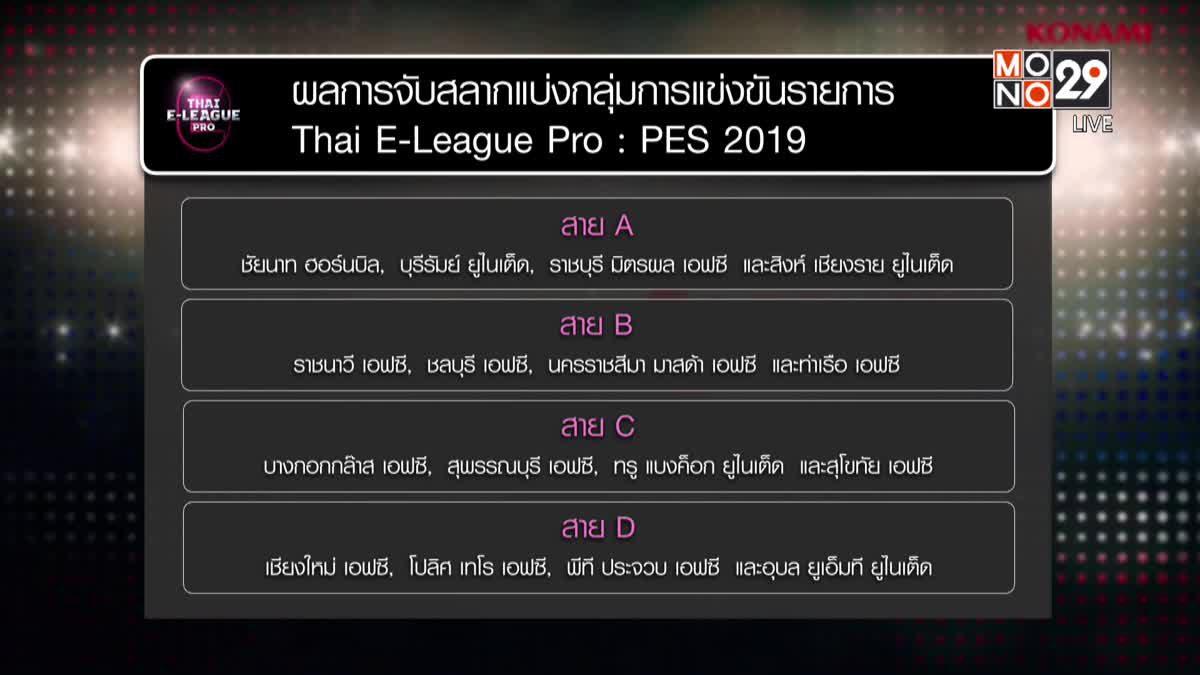 16 สโมสรบอลแบ่งสายเปิดศึก Thai E-League Pro