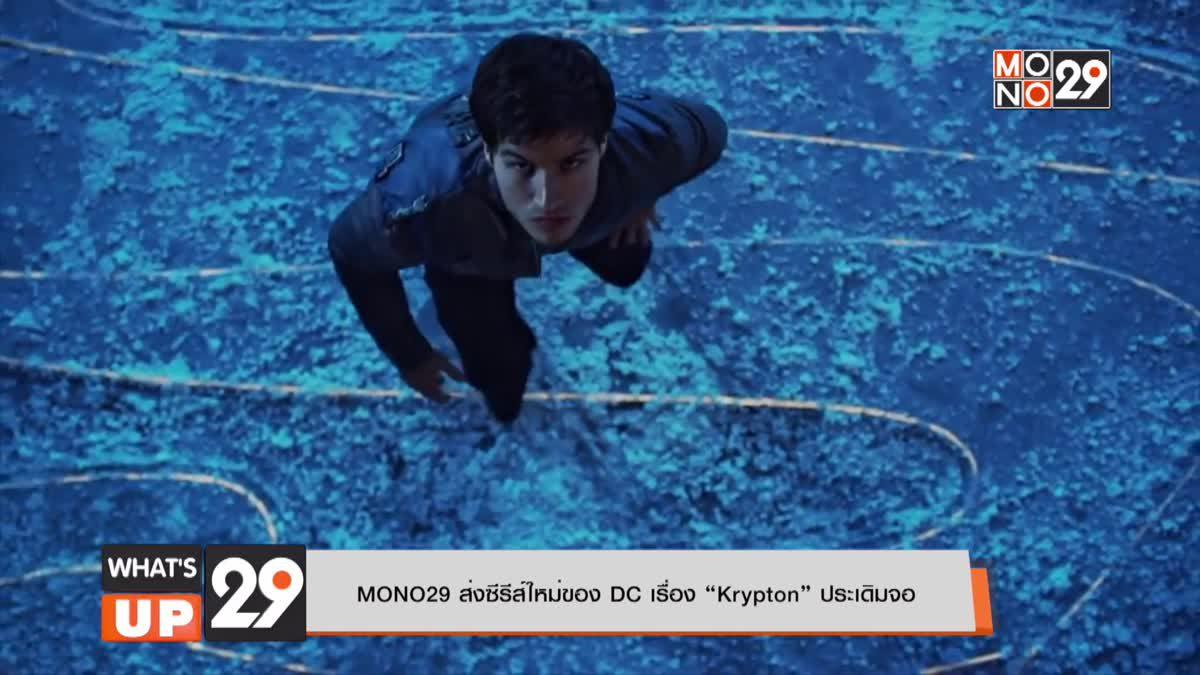 """MONO29 ส่งซีรีส์ใหม่ของ DC เรื่อง """"Krypton"""" ประเดิมจอ"""