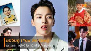 หนุ่มหน้าใส ยอจินกู (Yeo Jin Goo) พระเอกเกาหลีฝีมือดี ยิ่งโตยิ่งฮอต