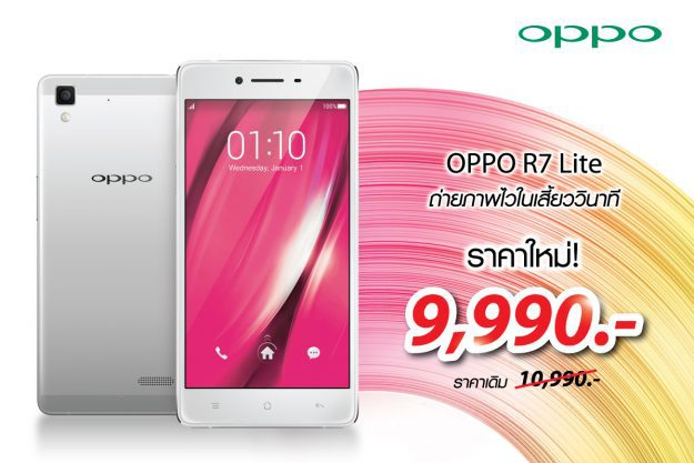 Promotion-R7-Lite_9,990-CR