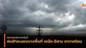 พยากรณ์อากาศ ประจำวันที่ 20 พ.ค. 62