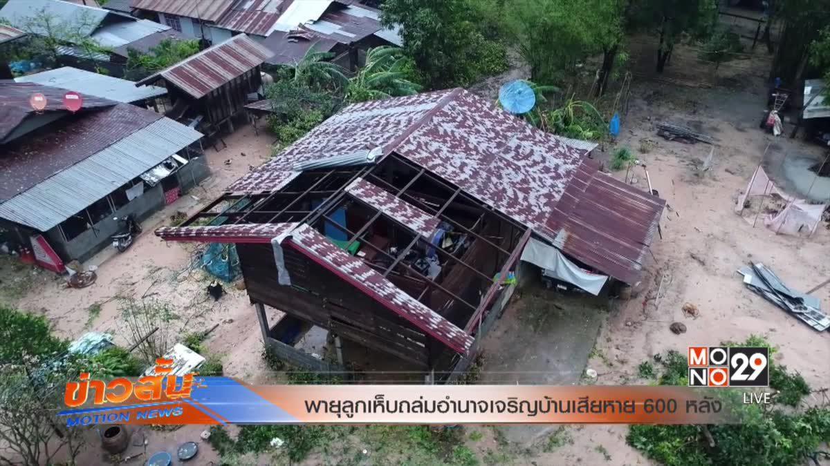 พายุลูกเห็บถล่มอำนาจเจริญบ้านเสียหาย 600 หลัง