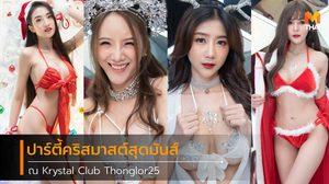 เก็บตกความมันส์ และความเซ็กซี่ ในปาร์ตี้ คริสมาสต์ ที่ Krystal Club Thonglor25