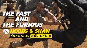 The Fast and the Furious ถึง Hobbs & Shaw ชัยชนะของหนังเกรด B