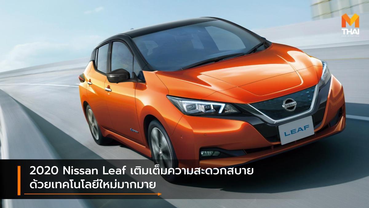 2020 Nissan Leaf เติมเต็มความสะดวกสบายด้วยเทคโนโลยีใหม่มากมาย