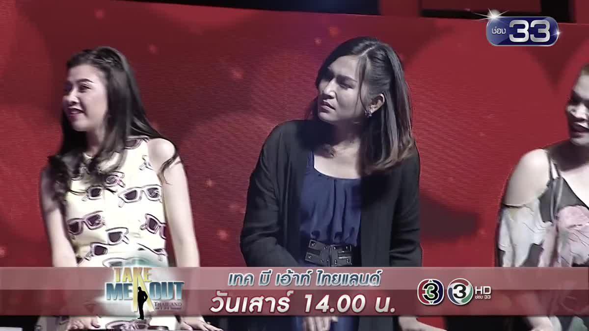 หนุ่มตี๋พาสาวคนสำคัญมากลางรายการแบบนี้ก็ได้เหรอ - Take Me Out Thailand S11 Ep.8 (11 มี.ค.60)