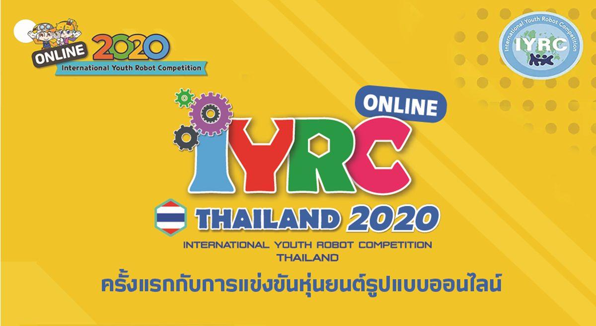 การแข่งขันหุ่นยนต์ IYRC THAILAND Online 2020