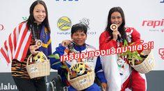 ทองใบ เงือกสาวไทยสุดเก๋า ซิวทองแรก!! ศึก อาเซียน พาราเกมส์ 2017 (คลิป)