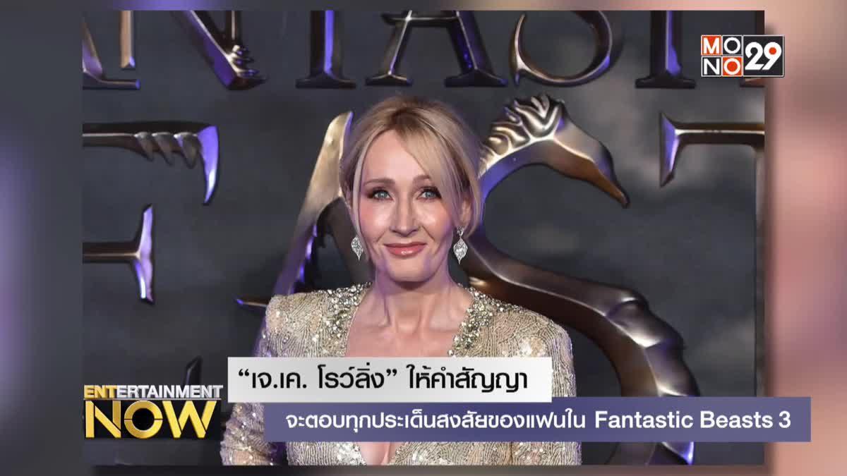 """""""เจ.เค. โรว์ลิ่ง"""" ให้คำสัญญา จะตอบทุกประเด็นสงสัยของแฟนใน Fantastic Beasts 3"""