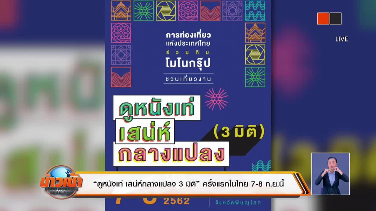 """""""ดูหนังเท่ เสน่ห์กลางแปลง 3 มิติ"""" ครั้งแรกในไทย 7-8 ก.ย.นี้"""