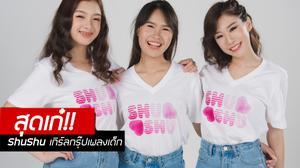 ShuShu เสิร์ฟเอ็มวีไทยเพลงแรก 'เพลงเพื่อเด็กโดยเฉพาะ'!!