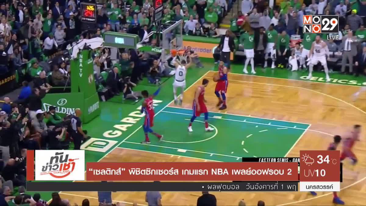"""""""เซลติกส์"""" พิชิตซิกเซอร์ส เกมแรก NBA เพลย์ออฟรอบ 2"""