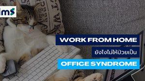 Work from Home ยังไงไม่ให้ป่วยเป็นออฟฟิศซินโดรม (Office Syndrome)