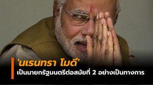 'นเรนทรา โมดี' สาบานตนรับตำแหน่งนายกรัฐมนตรีอินเดียสมัยที่ 2