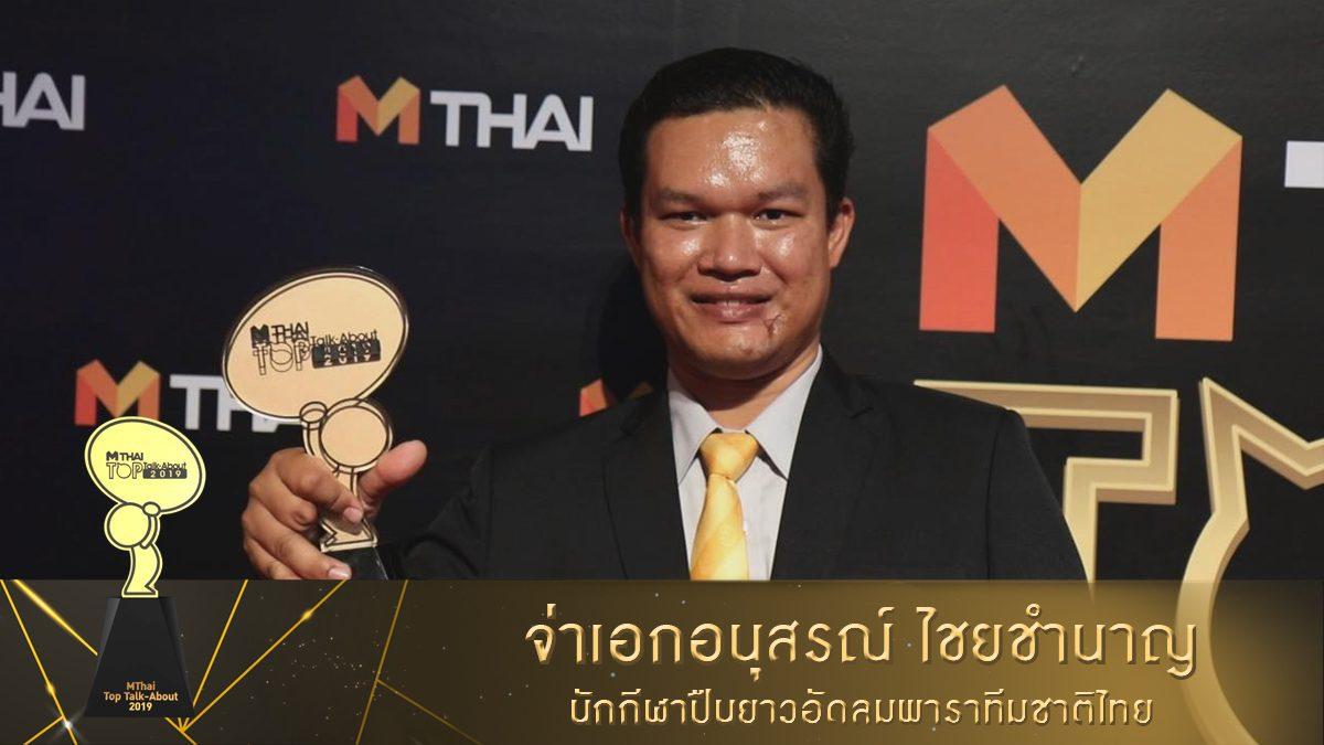 สัมภาษณ์ จ่าเอกอนุสรณ์ หลังได้รับรางวัล Top Talk-About Sportsperson