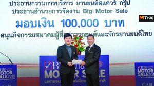 ยานยนต์สแควร์ กรุ๊ป มอบเงิน 100,000 บาท สมทบทุนสมาคมผู้สื่อข่าวรถยนต์และรถจักรยานยนต์ไทย