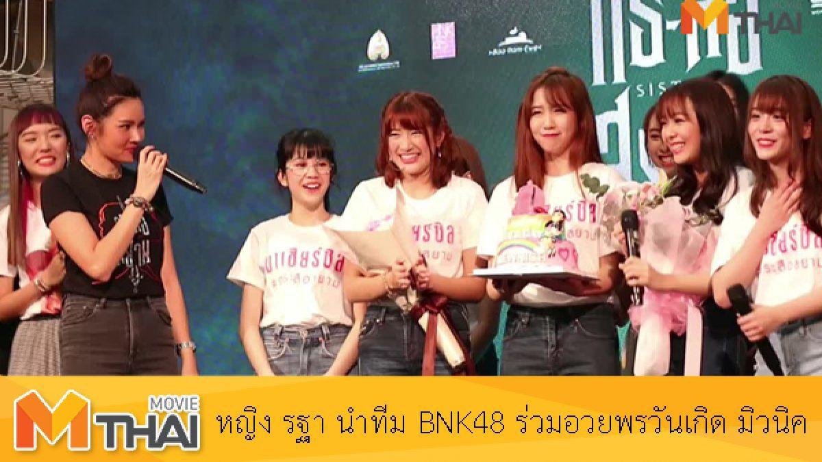 หญิง รฐา นำทีม BNK48 ร่วมอวยพรวันเกิด มิวนิค ในงานเปิดตัวหนัง SisterS กระสือสยาม