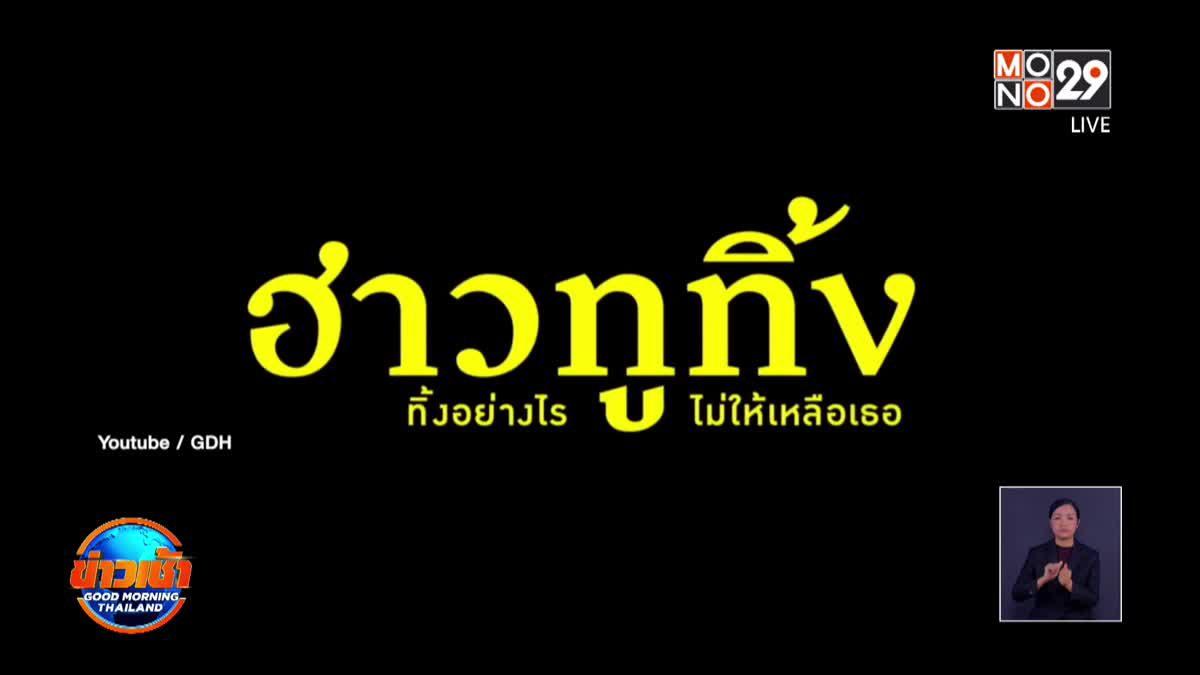 """ภ.""""ฮาวทูทิ้งฯ"""" เป็นตัวแทนหนังไทย ชิงรางวัลออสการ์ ครั้งที่ 93"""